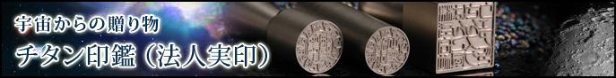 宇宙からの贈り物 チタン印鑑