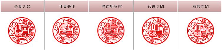 役職印見本 (例:篆書体)