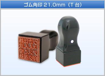 ゴム角印21.0mm(T台)