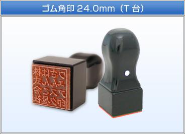 ゴム角印24.0mm(T台)