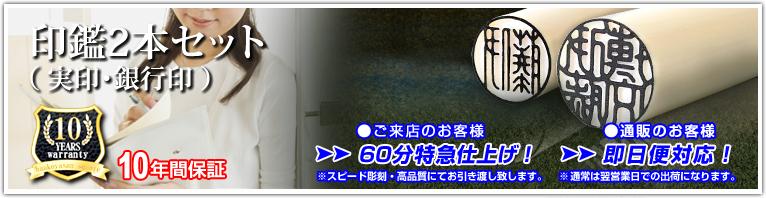 印鑑2点セット(実・銀)