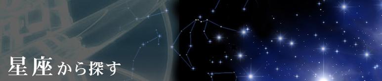 星座から探す