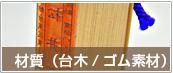 材質(台本/ゴム素材)