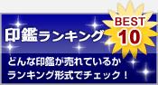 印鑑ランキングBEST10