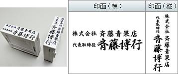 アドレス印 62mm・67mm 2段 【社判】