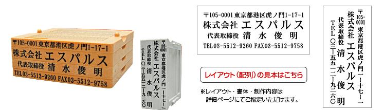 フリーメイト・アドレス印 4段セット 【住所印】