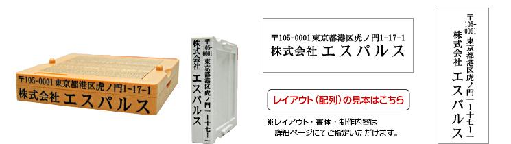 フリーメイト・アドレス印 2段セット 【住所印】