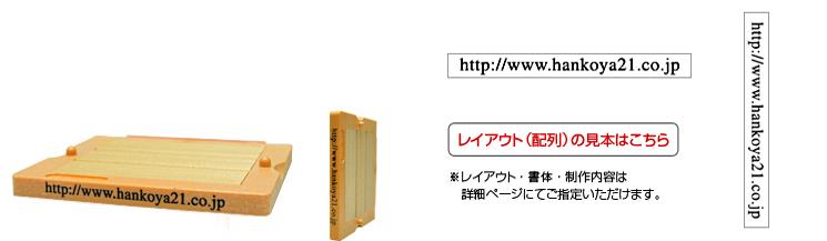 フリーメイト・アドレス印 1段セット 【住所印】
