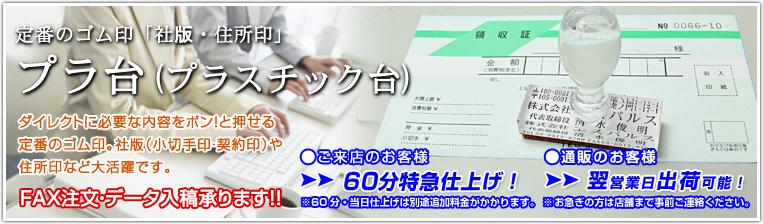 定番のゴム印「社版・住所印」 プラ台(プラスチック台)