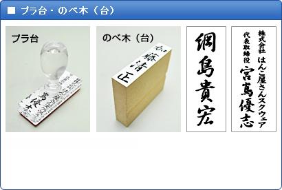 ■ プラ台・のべ木(台)