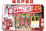 横浜戸部店