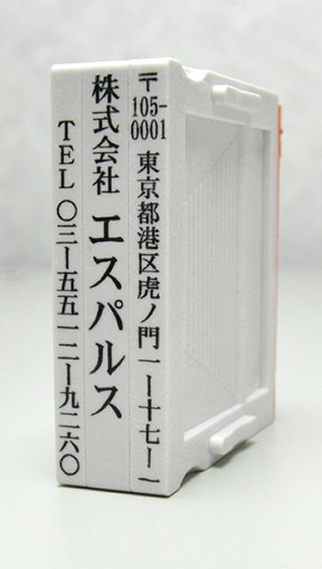 住所印・宛名印 アドレス印 67mmサイズ 3段 タテ型