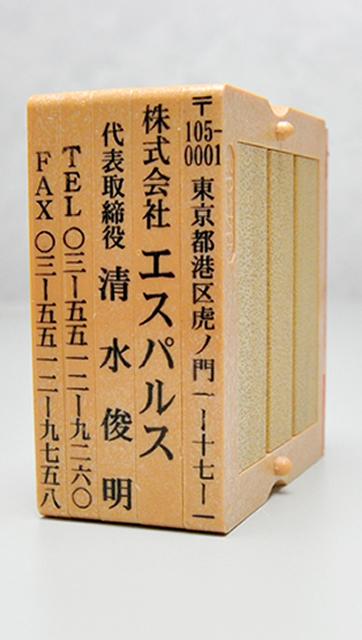 住所印・宛名印 フリーメイト 67mmサイズ 5段 タテ型