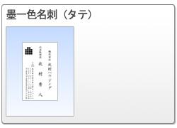 墨一色名刺(タテ)