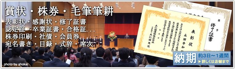 賞状・株券・毛筆筆耕