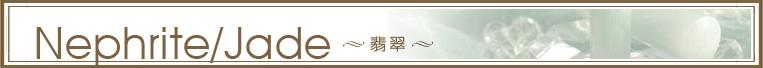 Nephrite/Jade翡翠