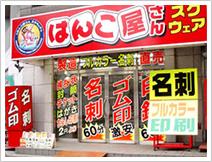 はんこ屋さんスクウェア横浜戸部店