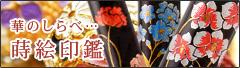 花のしらべ… 蒔絵印鑑