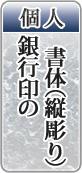 個人銀行印の書体(縦彫り)