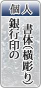 個人銀行印の書体(横彫り)