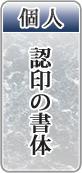 個人認印の書体