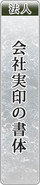 会社実印の書体