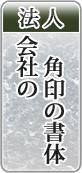 法人会社の角印の書体