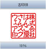 古印体 10%