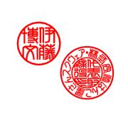 篆書体(テンショ体)