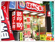 はんこ屋さんスクウェア虎ノ門店  (旧はんこ屋さん21虎ノ門店)
