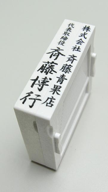 社判(小切手印・契約印)アドレス印 62mmサイズ 2段 タテ型