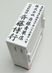 社判(小切手印・契約印)アドレス印 62mmサイズ 3段 タテ型