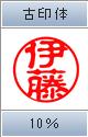古印体(縦彫り) 10%