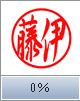 行書体(横彫り) 0%